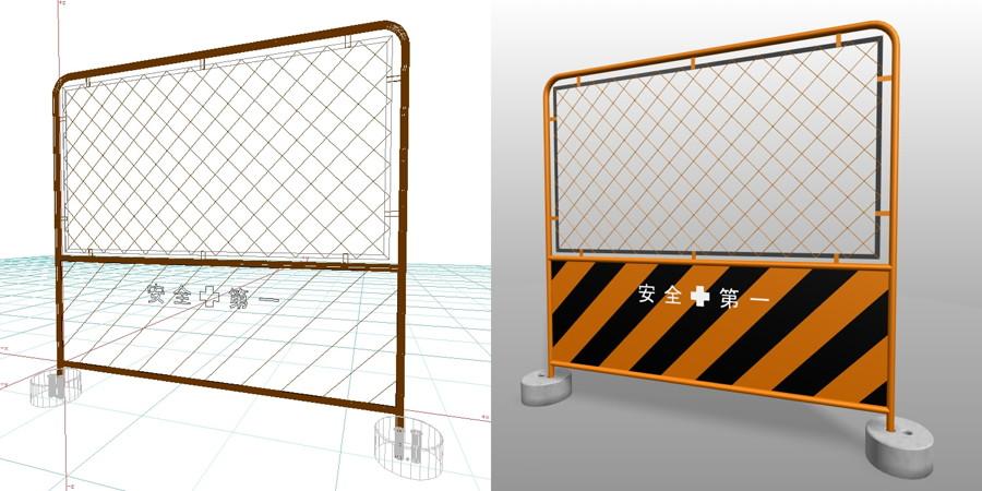 formZ 3D 建設工事 仮設材 ガードフェンス トラ 金網 コンクリート付き 安全第一