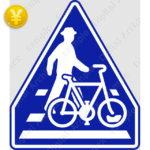 有料版【交通標識】横断歩道・自転車横断帯の 指示標識【イラスト】 ts_407-3