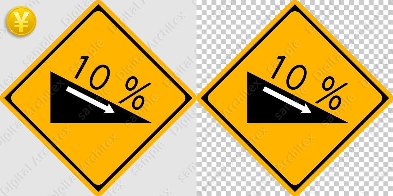 2D,illustration,JPEG,png,traffic signs,マーク,道路標識,切り抜き画像,下り急勾配ありの交通標識のイラスト,警戒標識