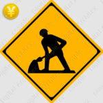 2D,illustration,JPEG,png,traffic signs,マーク,道路標識,切り抜き画像,道路工事中の交通標識のイラスト,警戒標識