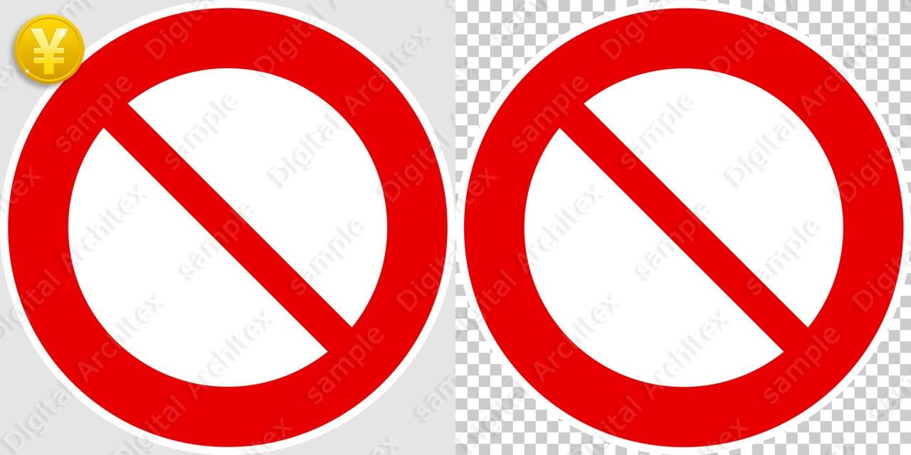 2D,illustration,JPEG,png,traffic signs,マーク,道路標識,切り抜き画像,車両通行止めの交通標識のイラスト,規制標識,禁止