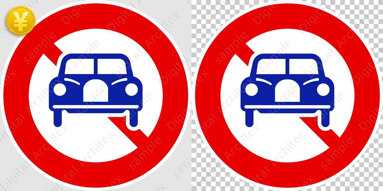 2D,illustration,JPEG,png,traffic signs,マーク,道路標識,切り抜き画像,二輪の自動車以外の自動車通行止めの交通標識のイラスト,規制標識,禁止