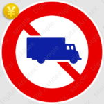 2D,illustration,JPEG,png,traffic signs,マーク,道路標識,切り抜き画像,大型貨物自動車等通行止めの交通標識のイラスト,規制標識,禁止