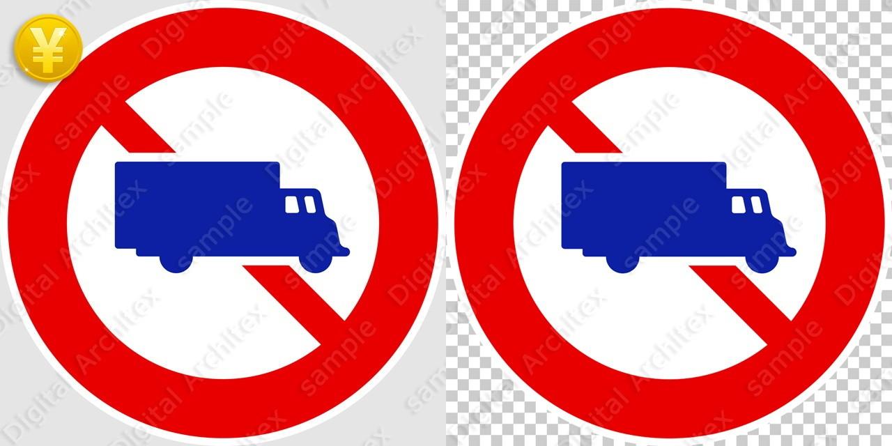 2D,illustration,JPEG,png,traffic signs,マーク,道路標識,切り抜き画像,大型貨物自動車等通行止めの交通標識のイラスト,規制標識,禁止,トラック
