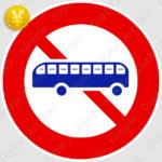 2D,illustration,JPEG,png,traffic signs,マーク,道路標識,切り抜き画像,大型乗用自動車通行止めの交通標識のイラスト,規制標識,禁止,バス,bus