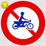 2D,illustration,JPEG,png,traffic signs,マーク,道路標識,切り抜き画像,二輪の自動車・原動機付自転車通行止めの交通標識のイラスト,規制標識,禁止,バイク
