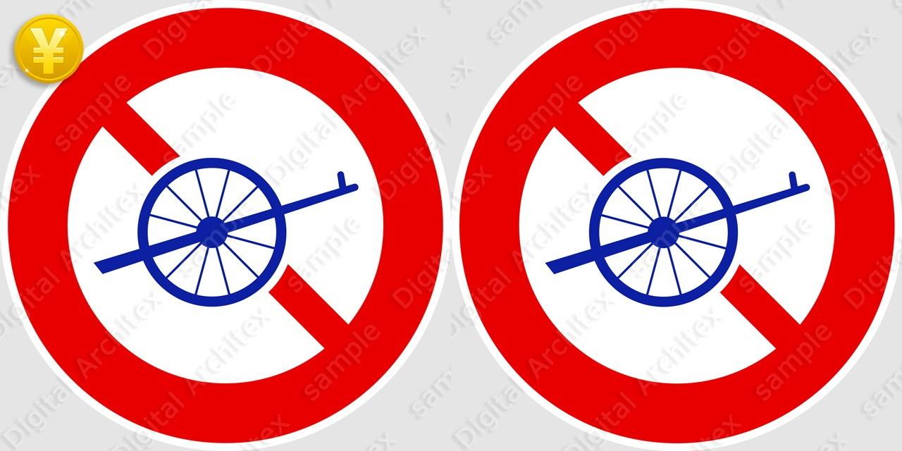 2D,illustration,JPEG,png,traffic signs,マーク,道路標識,切り抜き画像,自転車以外の軽車両通行止めの交通標識のイラスト,規制標識,禁止,荷車