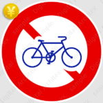 2D,illustration,JPEG,png,traffic signs,マーク,道路標識,切り抜き画像,自転車通行止めの交通標識のイラスト,規制標識,禁止,自転車,チャリンコ