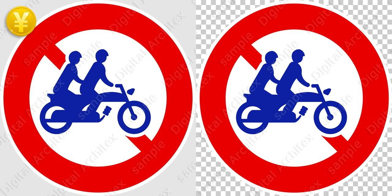 2D,illustration,JPEG,png,traffic signs,マーク,道路標識,切り抜き画像,大型自動二輪車および普通自動二輪車二人乗り通行禁止の交通標識のイラスト,規制標識,バイク