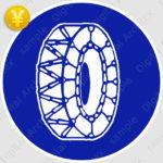 有料版【交通標識】タイヤチェーンを取り付けていない車両通行止めの 規制標識【イラスト】 ts_310-3