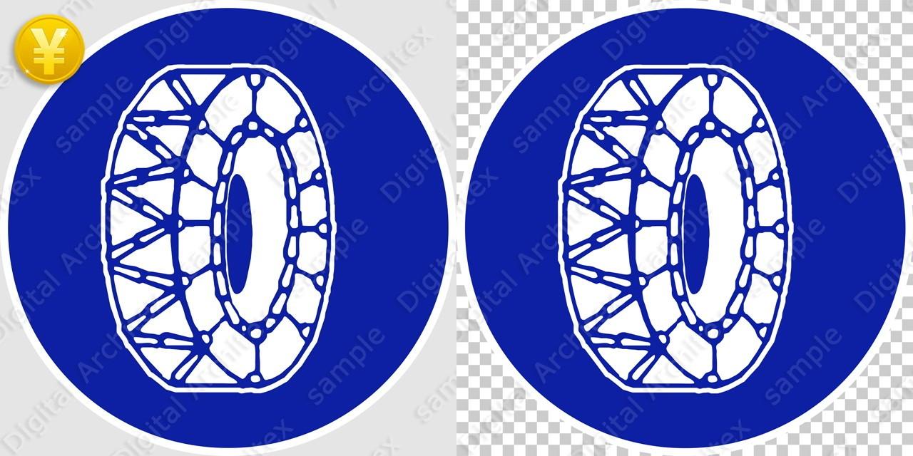 2D,illustration,JPEG,png,traffic signs,マーク,道路標識,切り抜き画像,タイヤチェーンを取り付けていない車両通行止めの交通標識のイラスト,規制標識,禁止
