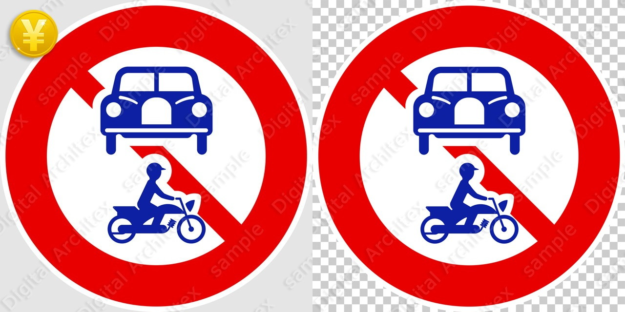 2D,illustration,JPEG,png,traffic signs,マーク,道路標識,切り抜き画像,車両(組合せ)通行止めの交通標識のイラスト,規制標識,禁止,バイク,車