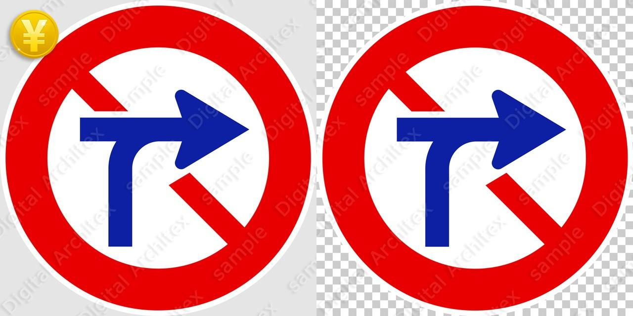 2D,illustration,JPEG,png,traffic signs,マーク,道路標識,切り抜き画像,車両横断禁止の交通標識のイラスト,規制標識,矢印