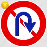 2D,illustration,JPEG,png,traffic signs,マーク,道路標識,切り抜き画像,転回禁止の交通標識のイラスト,規制標識,矢印