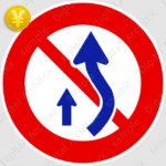 2D,illustration,JPEG,png,traffic signs,マーク,道路標識,切り抜き画像,追越しのための右側部分はみ出し通行禁止の交通標識のイラスト,規制標識,矢印