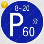 2D,illustration,JPEG,png,traffic signs,マーク,道路標識,切り抜き画像,時間制限駐車区間の交通標識のイラスト,規制標識,パーキング,parking