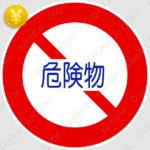 2D,illustration,JPEG,png,traffic signs,マーク,道路標識,切り抜き画像,危険物積載車両通行止めの交通標識のイラスト,規制標識,禁止