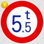 2D,illustration,JPEG,png,traffic signs,マーク,道路標識,切り抜き画像,重量制限の交通標識のイラスト,規制標識