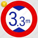 2D,illustration,JPEG,png,traffic signs,マーク,道路標識,切り抜き画像,高さ制限の交通標識のイラスト,規制標識