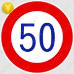 2D,illustration,JPEG,png,traffic signs,マーク,道路標識,切り抜き画像,最高速度の交通標識のイラスト,規制標識