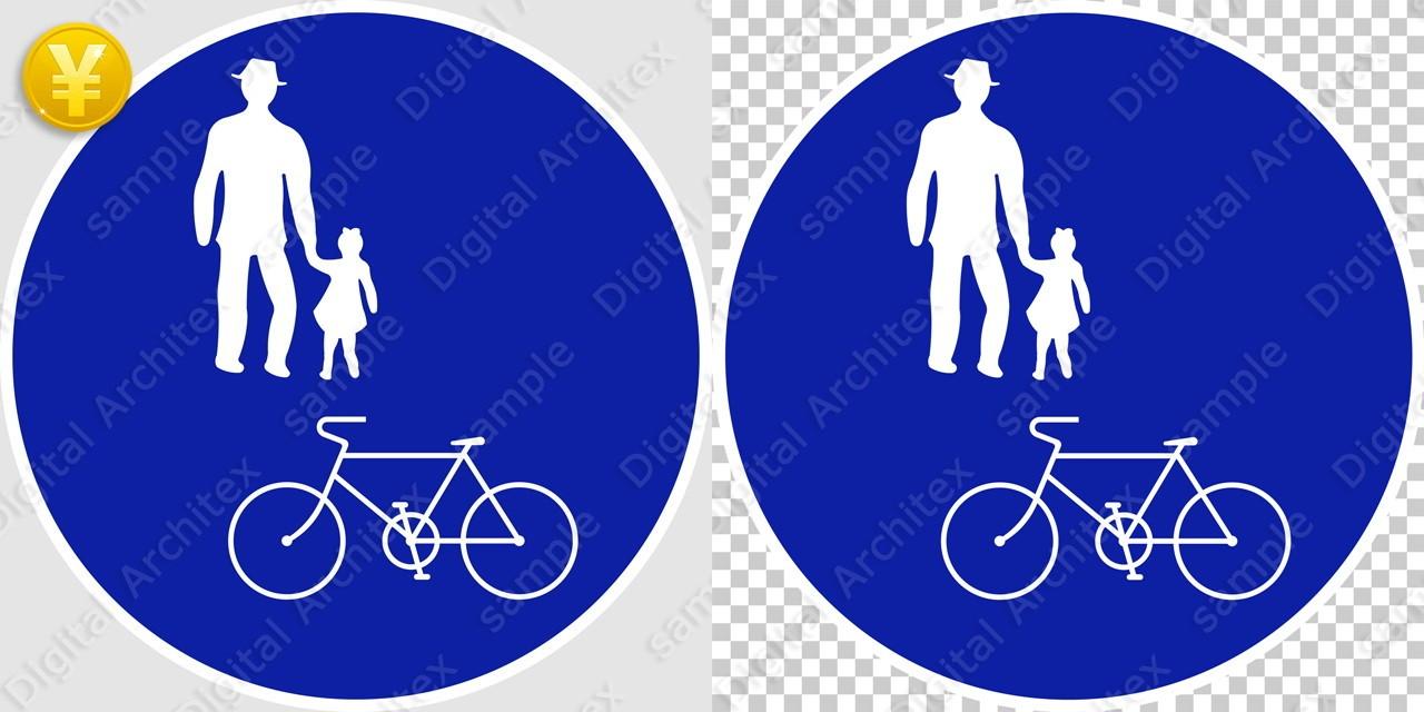 2D,illustration,JPEG,png,traffic signs,マーク,道路標識,切り抜き画像,自転車及び歩行者専用の交通標識のイラスト,規制標識,チャリンコ