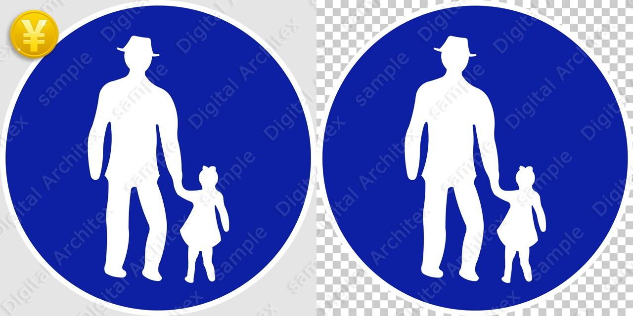 2D,illustration,JPEG,png,traffic signs,マーク,道路標識,切り抜き画像,歩行者専用の交通標識のイラスト,規制標識