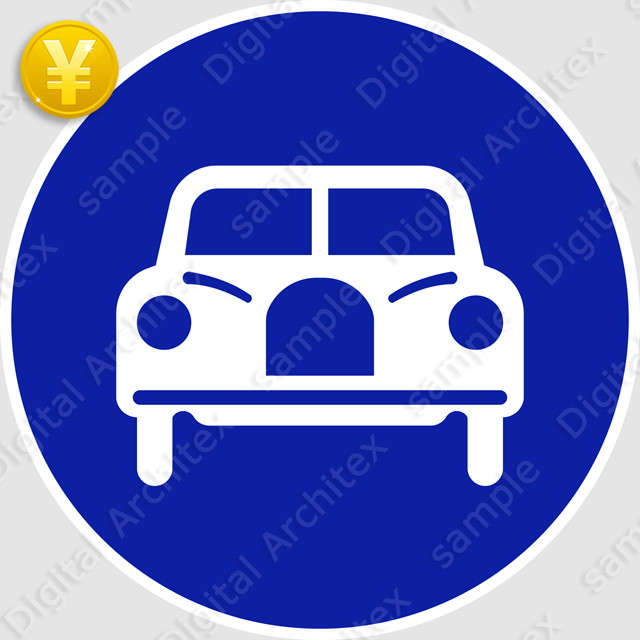 2D,illustration,JPEG,png,traffic signs,マーク,道路標識,切り抜き画像,自動車専用の交通標識のイラスト,規制標識