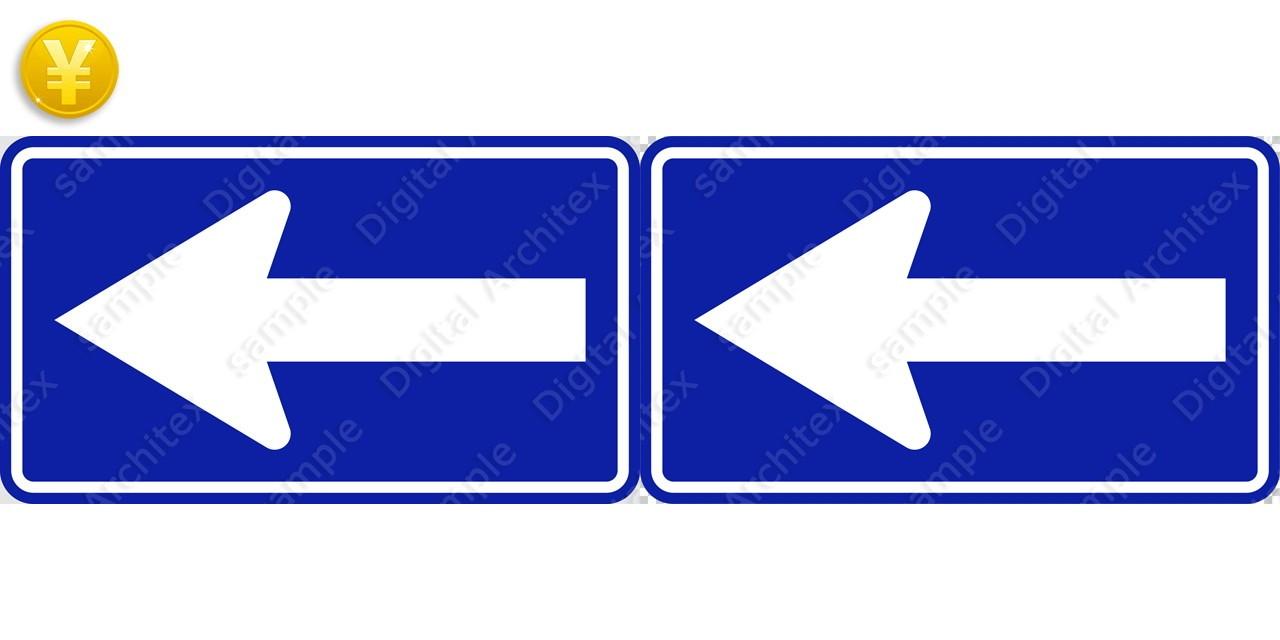 2D,illustration,JPEG,png,traffic signs,マーク,道路標識,切り抜き画像,一方通行の交通標識のイラスト,規制標識,矢印