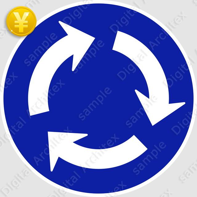 2D,illustration,JPEG,png,traffic signs,マーク,道路標識,切り抜き画像,環状の交差点における右回り通行)の交通標識のイラスト,規制標識,矢印