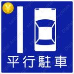 有料版【交通標識】平行駐車の 規制標識【イラスト】 ts_327-11