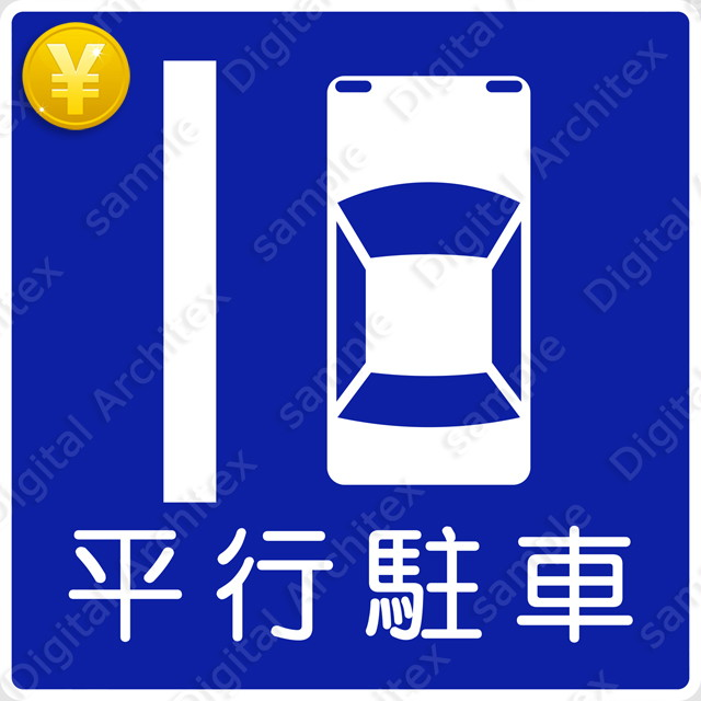 2D,illustration,JPEG,png,traffic signs,マーク,道路標識,切り抜き画像,平行駐車の交通標識のイラスト,規制標識