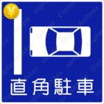 有料版【交通標識】直角駐車の 規制標識【イラスト】 ts_327-12