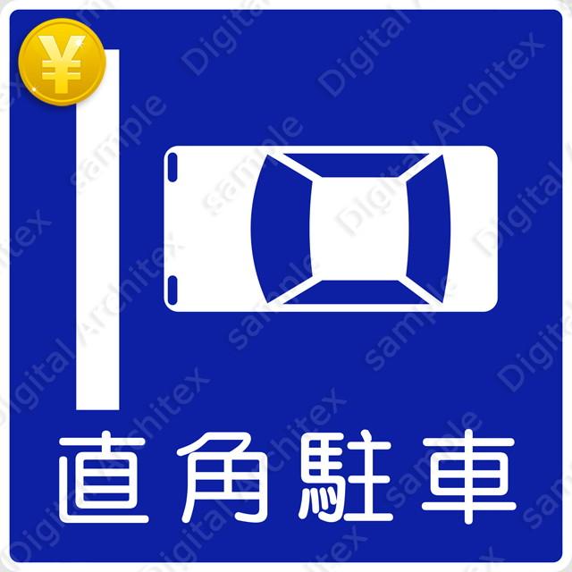 2D,illustration,JPEG,png,traffic signs,マーク,道路標識,切り抜き画像,直角駐車の交通標識のイラスト,規制標識