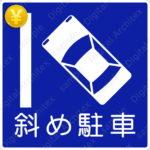 有料版【交通標識】斜め駐車の 規制標識【イラスト】 ts_327-13