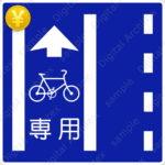 有料版【交通標識】普通自転車専用通行帯の 規制標識【イラスト】 ts_327-4-2