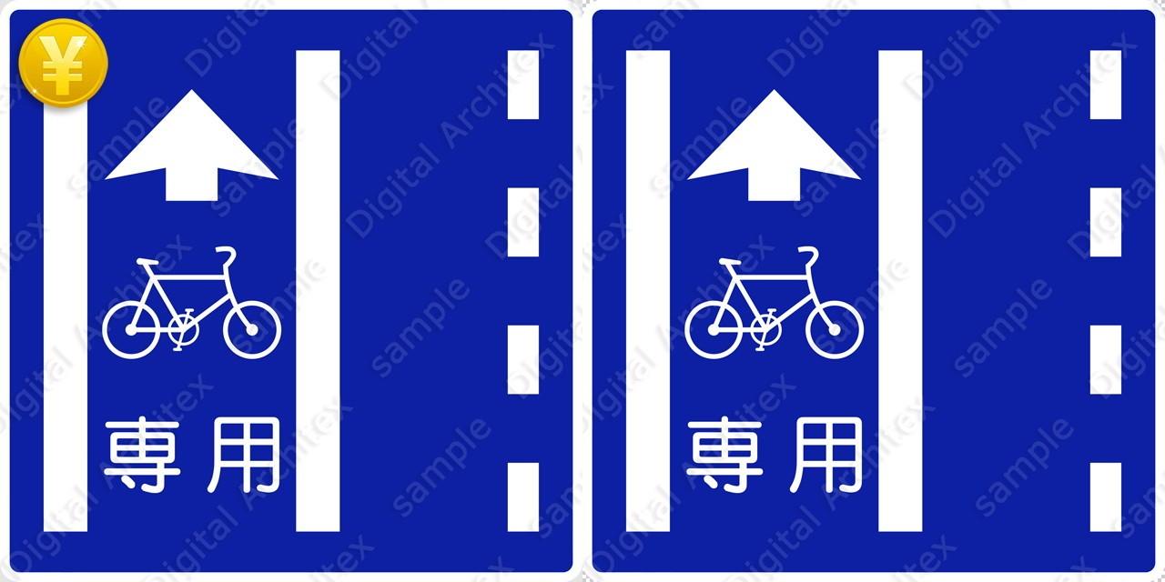 2D,illustration,JPEG,png,traffic signs,マーク,道路標識,切り抜き画像,普通自転車専用通行帯の交通標識のイラスト,規制標識