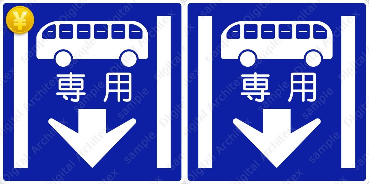 2D,illustration,JPEG,png,traffic signs,マーク,道路標識,切り抜き画像,専用通行帯の交通標識のイラスト,規制標識,バス