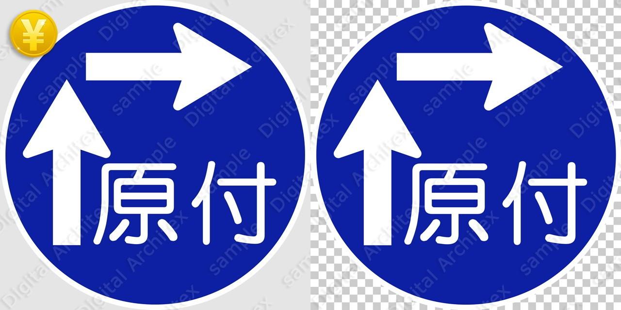 2D,illustration,JPEG,png,traffic signs,マーク,道路標識,切り抜き画像,原動機付自転車の右折方法(二段階)の交通標識のイラスト,規制標識,矢印
