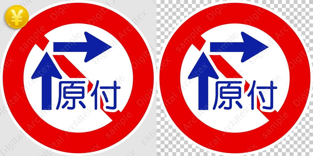 2D,illustration,JPEG,png,traffic signs,マーク,道路標識,切り抜き画像,原動機付自転車の右折方法(小回り)の交通標識のイラスト,規制標識,矢印