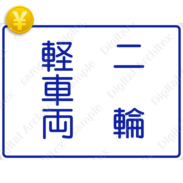 2D,illustration,JPEG,png,traffic signs,マーク,道路標識,切り抜き画像,車両通行区分の交通標識のイラスト,規制標識