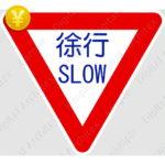 有料版【交通標識】徐行(SLOW)の 規制標識【イラスト】 ts_329-A