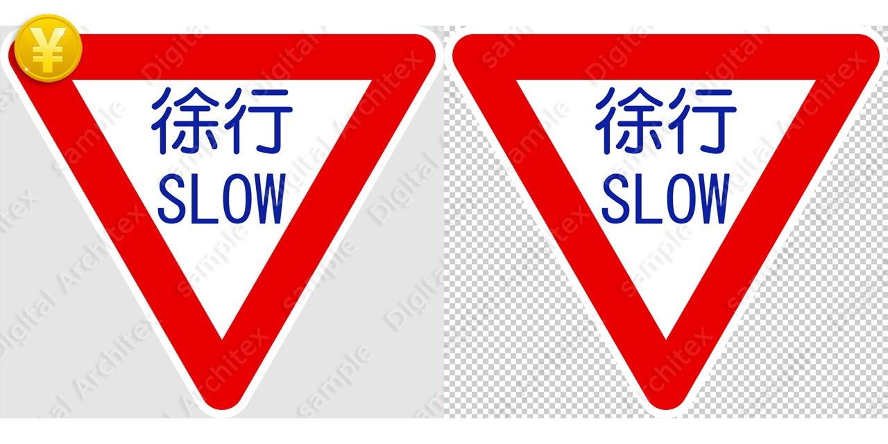 2D,illustration,JPEG,png,traffic signs,マーク,道路標識,切り抜き画像,徐行(SLOW)の交通標識のイラスト,規制標識