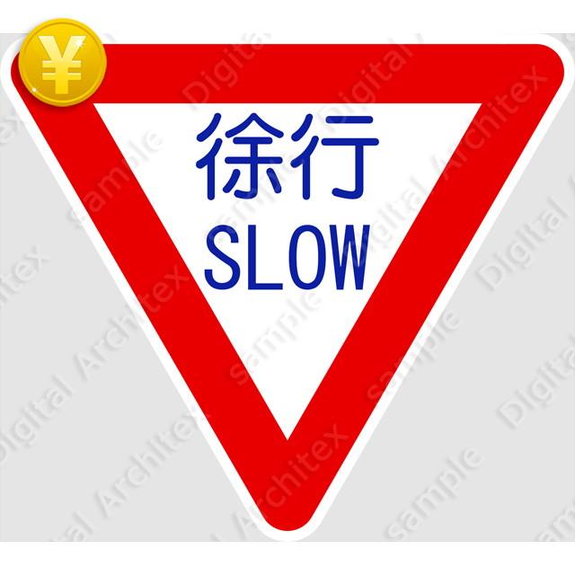 2D,illustration,JPEG,png,traffic signs,マーク,道路標識,切り抜き画像,徐行の交通標識のイラスト,規制標識