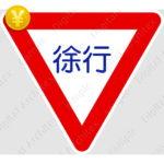 有料版【交通標識】徐行の 規制標識【イラスト】 ts_329-B