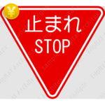 2D,illustration,JPEG,png,traffic signs,マーク,道路標識,切り抜き画像,一時停止(STOP)の交通標識のイラスト,規制標識