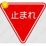 有料版【交通標識】一時停止の 規制標識【イラスト】 ts_330-B