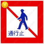 有料版【交通標識】歩行者通行止めの 規制標識【イラスト】 ts_331