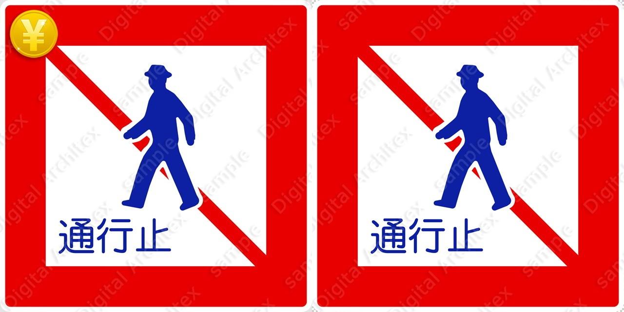 2D,illustration,JPEG,png,traffic signs,マーク,道路標識,切り抜き画像,歩行者通行止めの交通標識のイラスト,規制標識