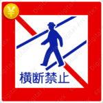 有料版【交通標識】歩行者横断禁止の 規制標識【イラスト】 ts_332