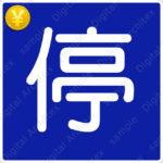 有料版【交通標識】停車可の 指示標識【イラスト】 ts_404